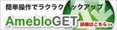 アメブロのバックアップツール「アメブロゲット」